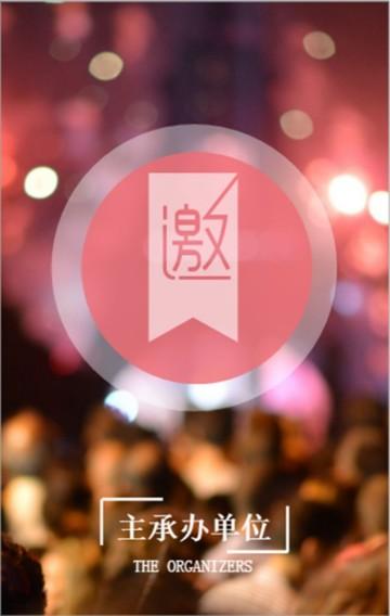 【MAKA呼唤出品】邀请函 年会表彰会总结会通用邀请函 朝气活力