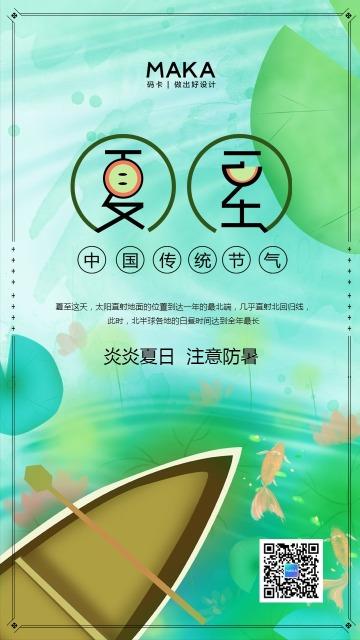 文艺简约传统节气夏至日签手机海报