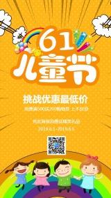 黄色卡通手绘儿童节商家店铺促销海报