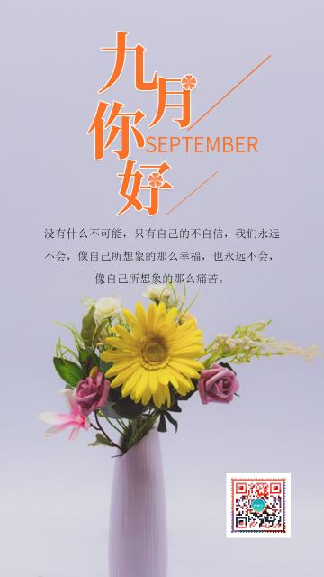 紫色清新文艺你好九月励志宣言海报