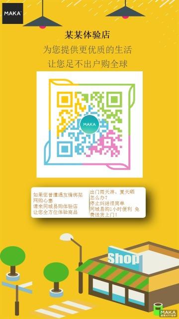网购商城推广宣传海报