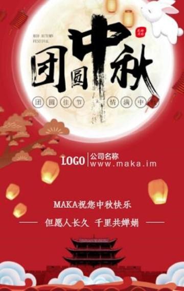 中秋节企业节日祝福