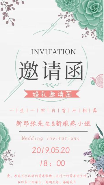 简约文艺清新结婚婚礼邀请函请柬模板