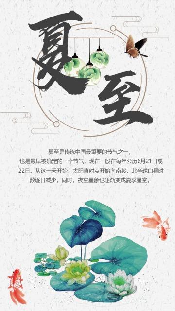 夏至中国风夏至节气宣传海报模板