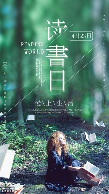 世界读书日 读书 读书日 阅读 读书海报 清新文艺读书日海报