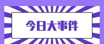 微信朋友圈公众号自媒体文章特大喜报重大新闻促销活动宣传首图