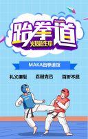 蓝色卡通清新跆拳道培训招生宣传H5