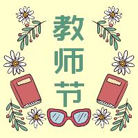 绿色卡通清新教师节产品促销活动宣传推广话题互动分享微信公众号封面小图通用