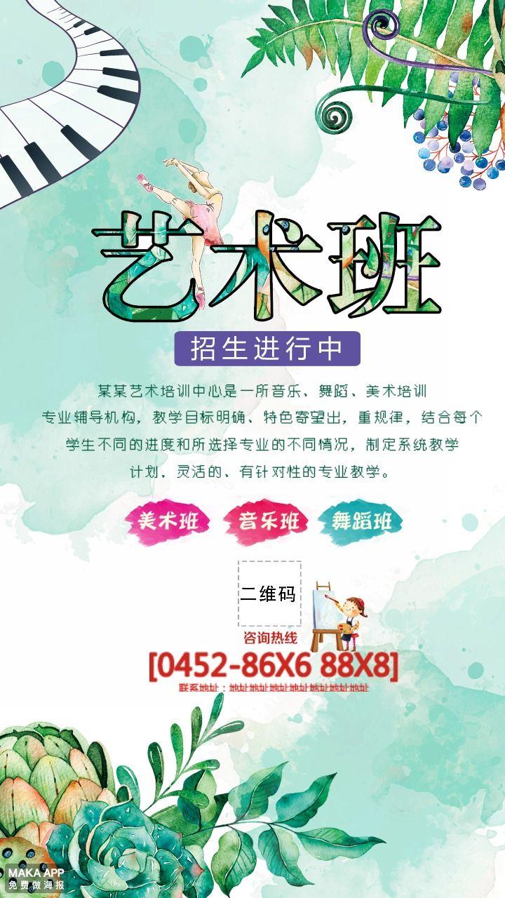 小清新招生海报暑假艺术培训班
