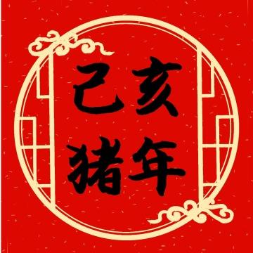 春节 新年 中国年 中国传统佳节祝福 新春祝福 拜 年贺