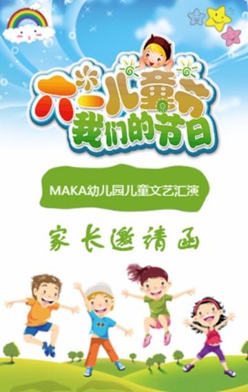 六一 儿童节 六一快乐 儿童节快乐 幼儿园儿童节活动邀请函 六一儿童节邀请函