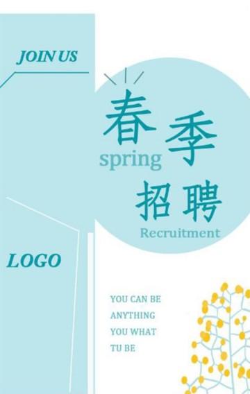 招聘,春季招聘,企业招聘,公司招聘,校招