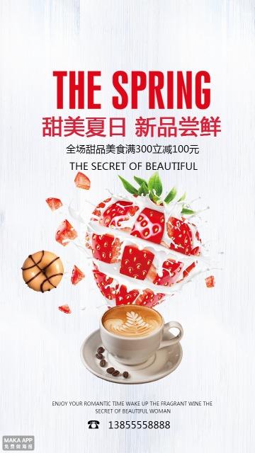 奶茶店促销海报