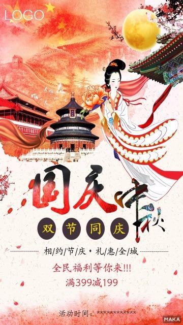 简约中秋国庆双节促销宣传海报