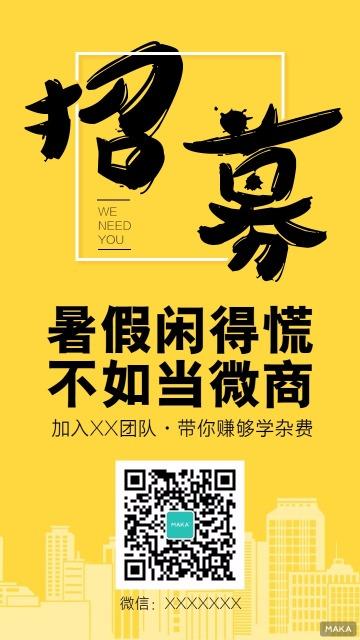 团队代理招募/校园兼职招募/微商/企业个人通用简约黄色系