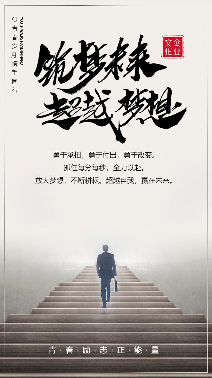 简约文艺日签心灵鸡汤励志语录祝福海报