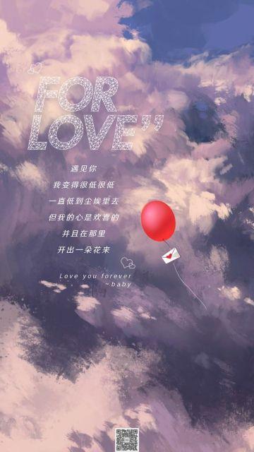带着情书飘扬的红色气球 表达爱意小诗歌示爱情人节七夕节海报