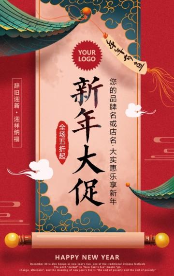 新年大促 春节过年货节促销活动宣传 全行业通用H5