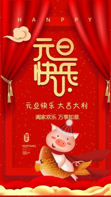 中国风元旦节日宣传海报