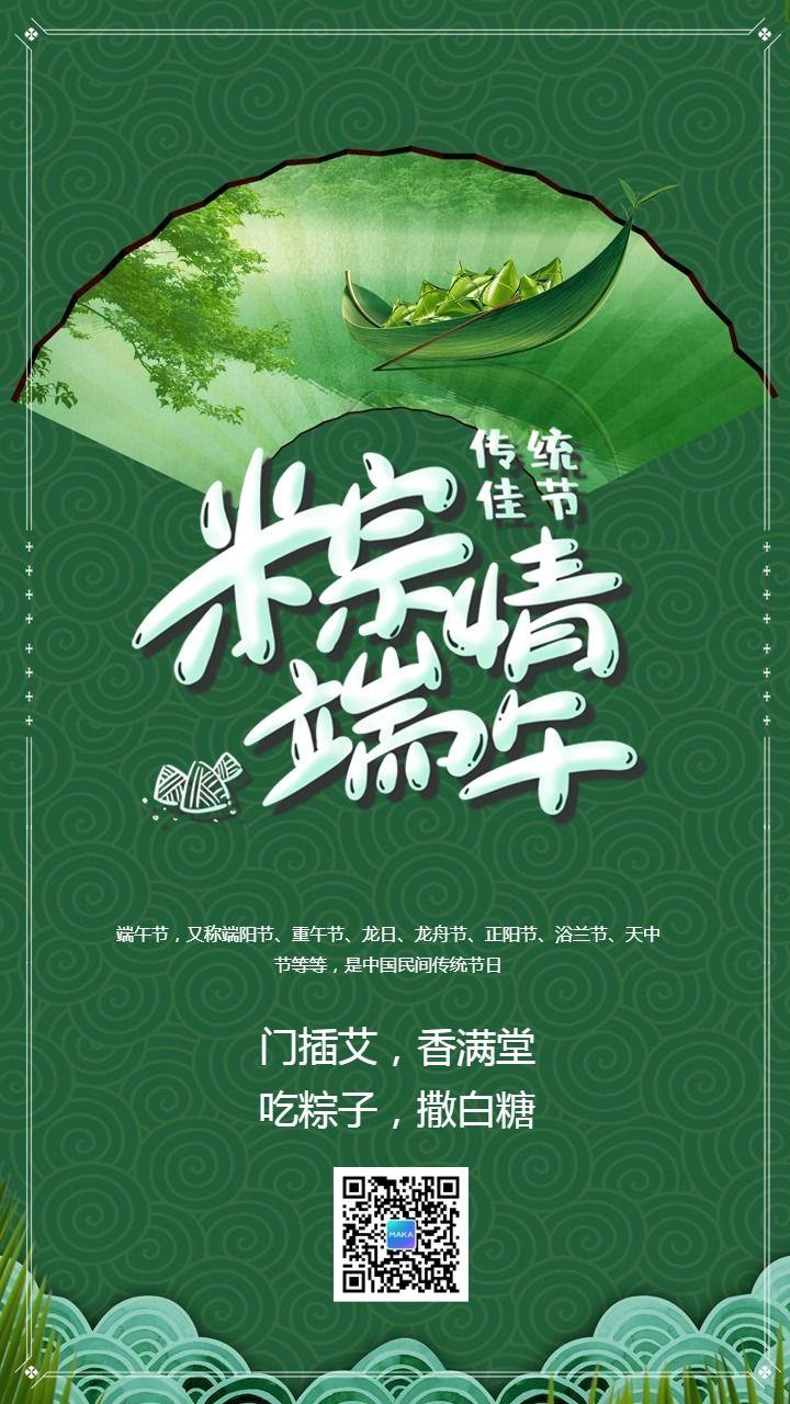 中国风绿色端午节祝福贺卡海报