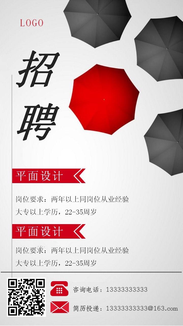 简约企业通用招聘启事/海报-浅浅设计