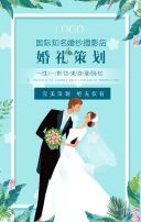 蓝绿色清新浪漫婚庆公司婚礼策划宣传推广H5