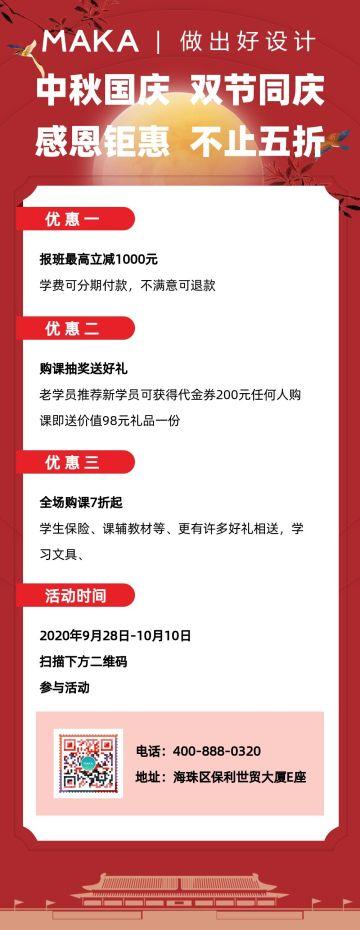 红色简约中秋国庆双节同庆优惠促销折扣文章长图