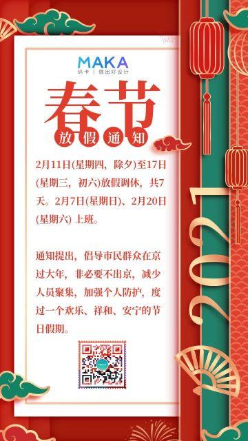 红色中国风风格2021年春节放假通知海报