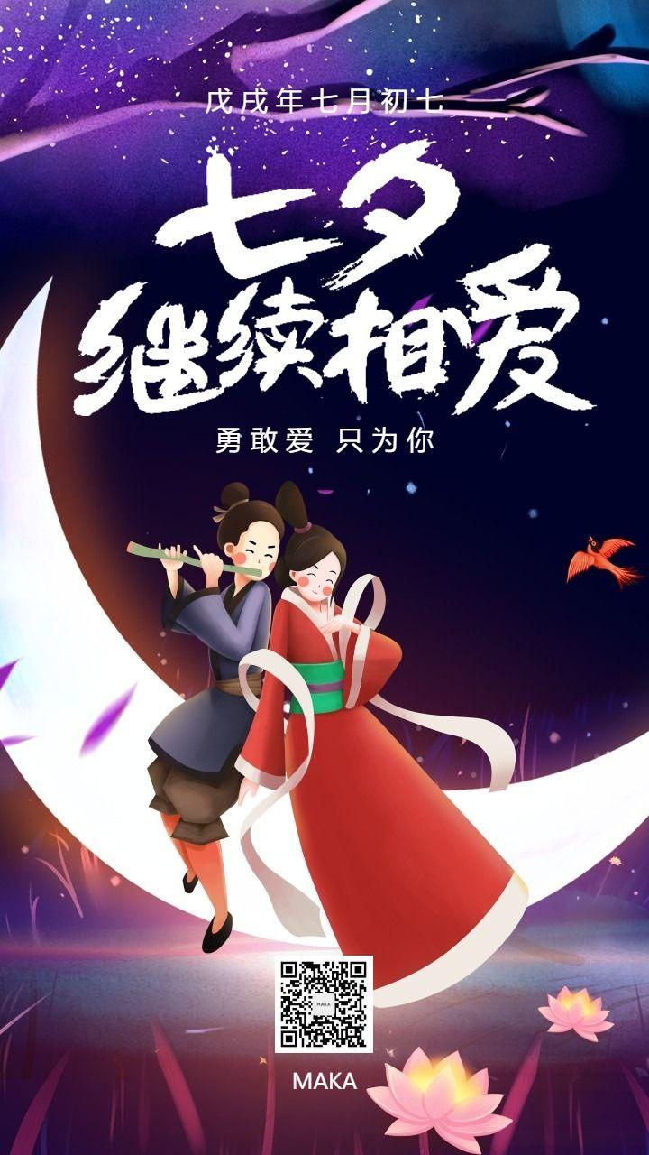 七夕节爱在七夕相约月亮