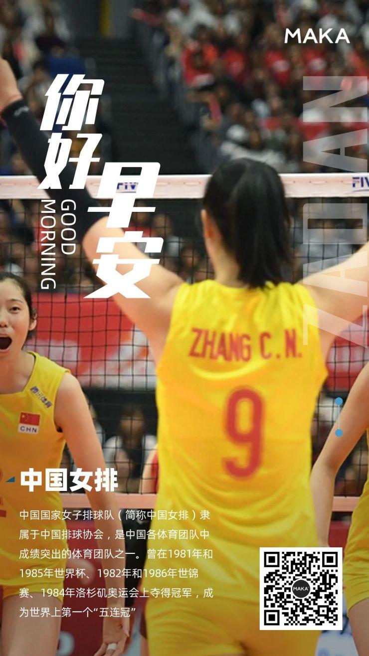 东京奥运会之早安世界早安问候日签宣传海报设计