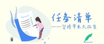 【人物大图】微信公众号封面头图卡通扁平化蓝色职场办公干货技巧任务清单通用