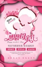 粉红温馨母亲节电商微商母婴产品促销宣传H5模板