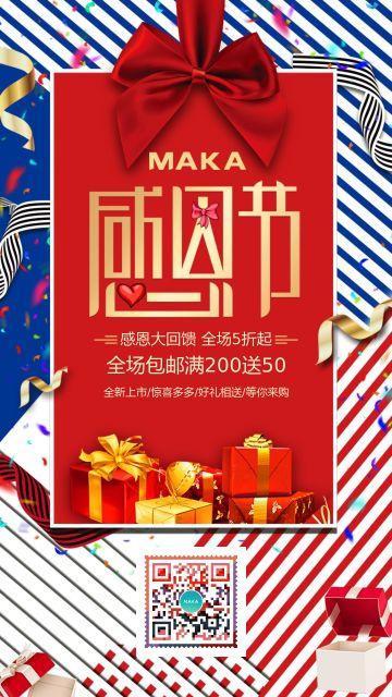 创意彩色礼盒感恩节节日海报
