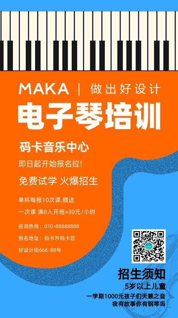橙色扁平电子琴招生培训宣传手机海报