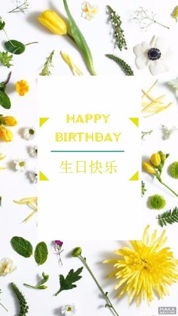 清新生日祝福贺卡