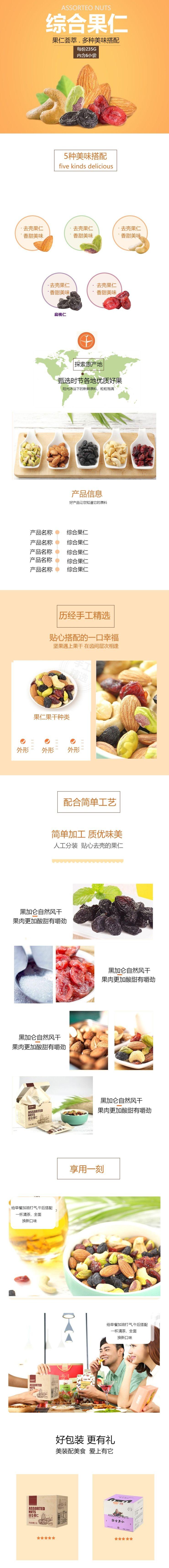 清新简约百货零售美食零食坚果综合果仁促销电商详情页
