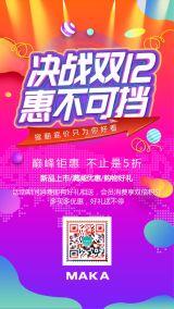 决战双12促销宣传海报