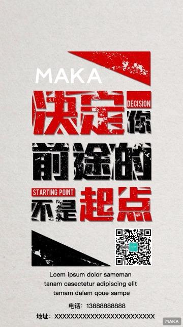心灵鸡汤日签励志海报