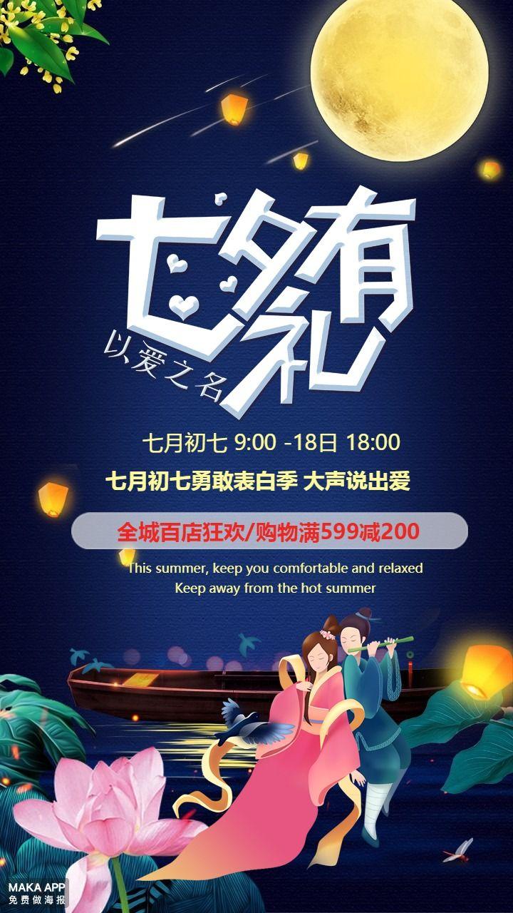 七夕情人节牛郎织女七夕商场活动七夕优惠促销海报(koko设计)
