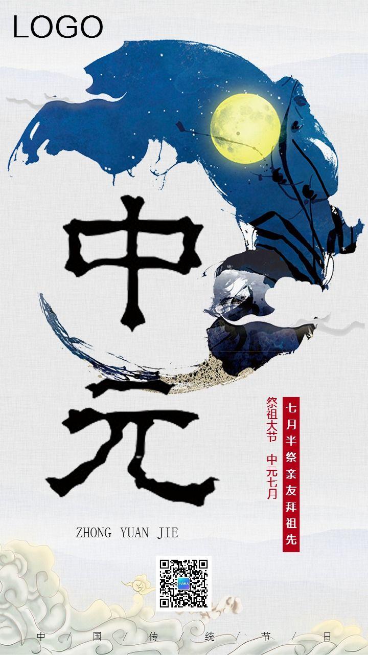 清新文艺中元节鬼节祭拜祖先祈福手机海报