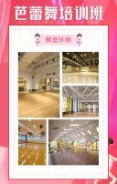 粉红舞蹈培训班芭蕾舞培训班招生宣传H5
