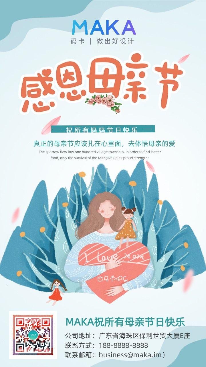 蓝色卡通风母亲节感恩感谢母亲节日祝福手机海报