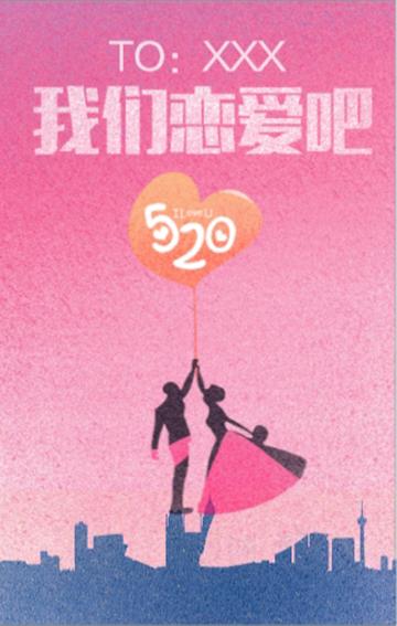 浪漫唯美520情人节告别情侣纪念贺卡&相册