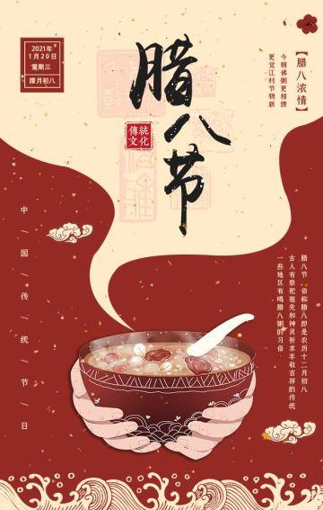红色简约风格腊八节企业节日祝福习俗普及翻页H5