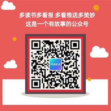 红色卡通炫酷风格微信分享扫码方形二维码