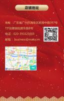 红色中国风高端大气商场店铺盛大开业大吉邀请函H5