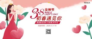 手绘女神节38妇女节春季新品发布公众号首图模版