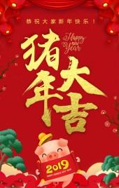 红色中国风猪年大吉新年祝福贺卡