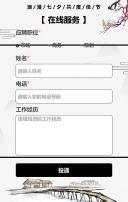 七夕企业宣传招聘画册