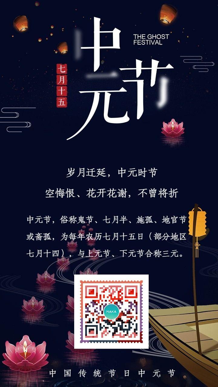 中元节鬼节海报